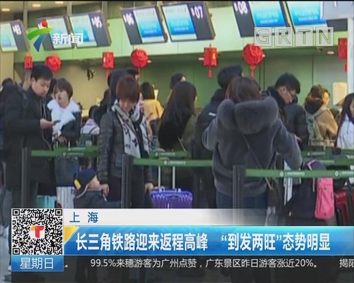 """上海:长三角铁路迎来返程高峰 """"到发两旺""""态势明显"""