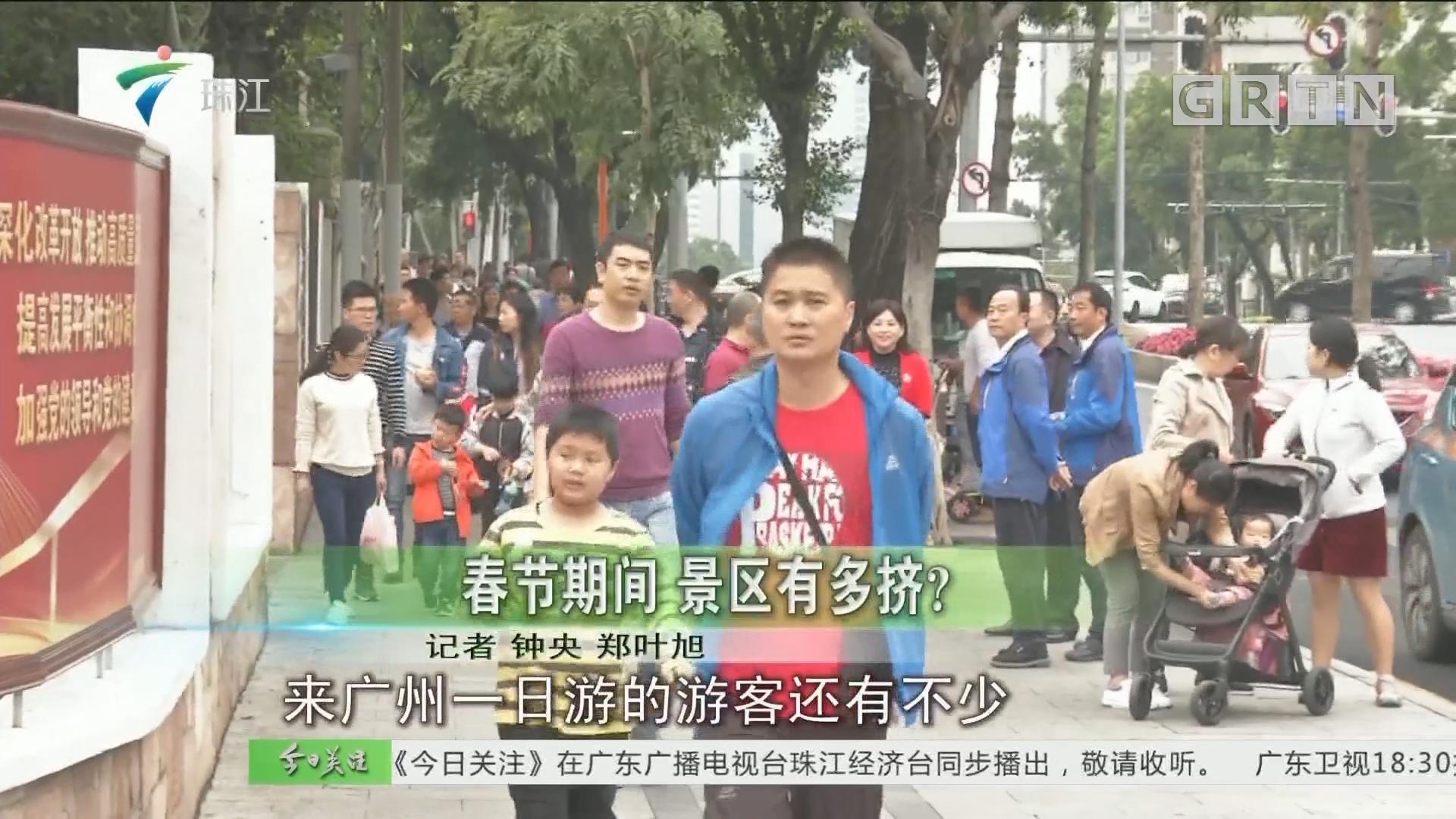 春节期间 景区有多挤?