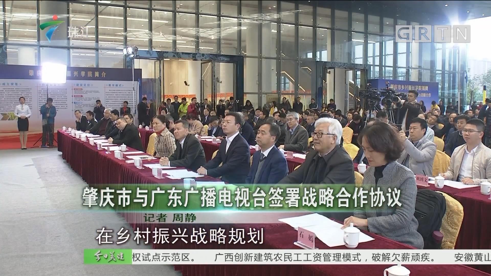肇庆市与广东广播电视台签署战略合作协议