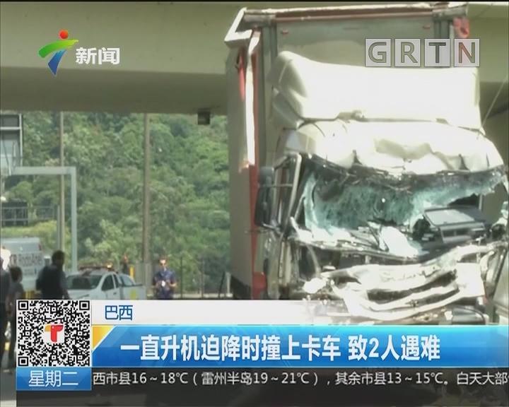 巴西:一直升机迫降时撞上卡车 致2人遇难