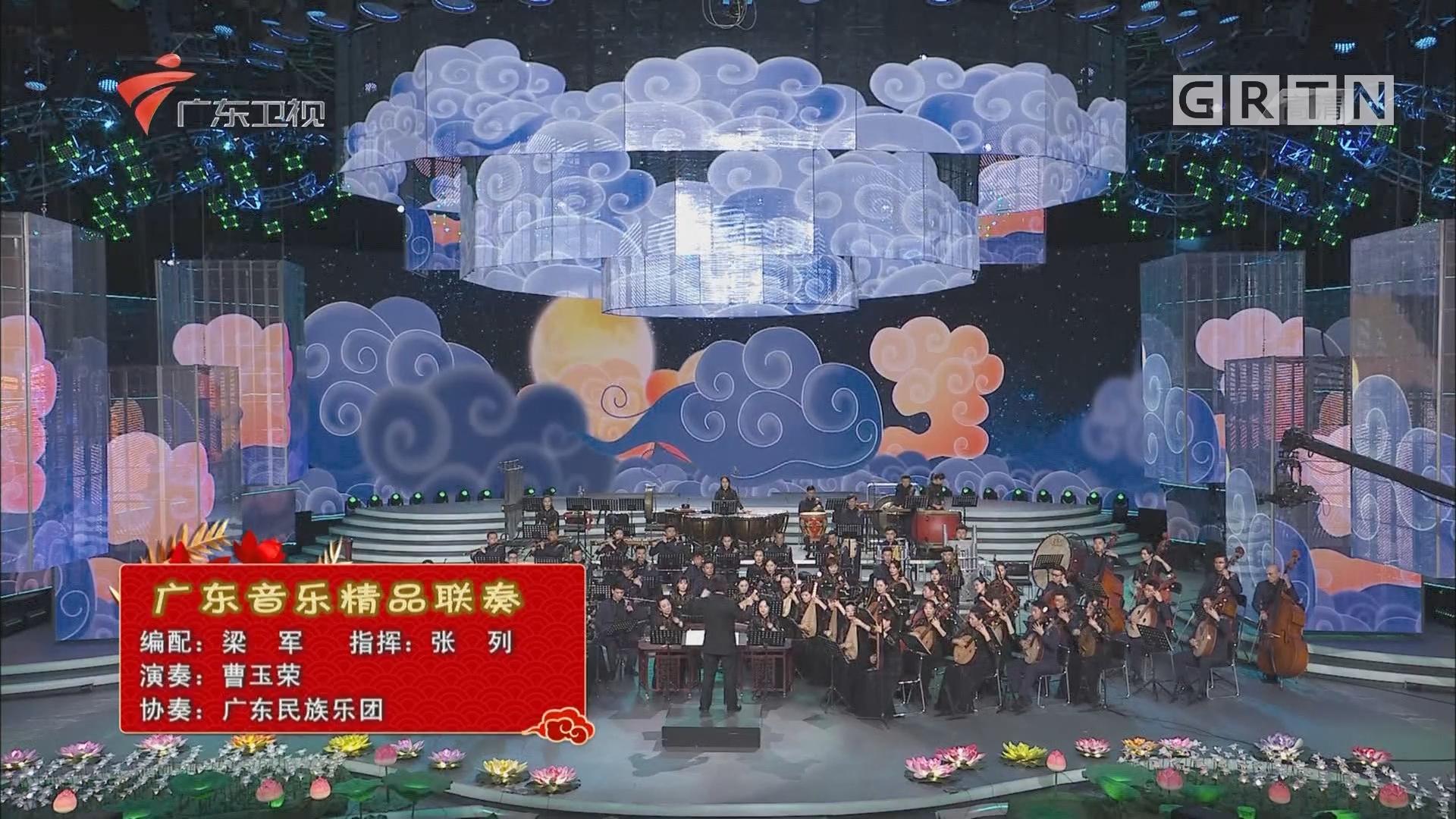 广东音乐精品联奏