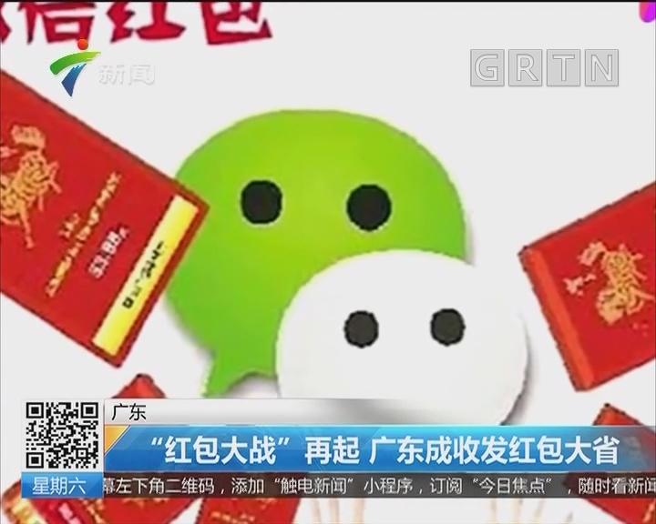 """广东:""""红包大战""""再起 广东成收发红包大省"""