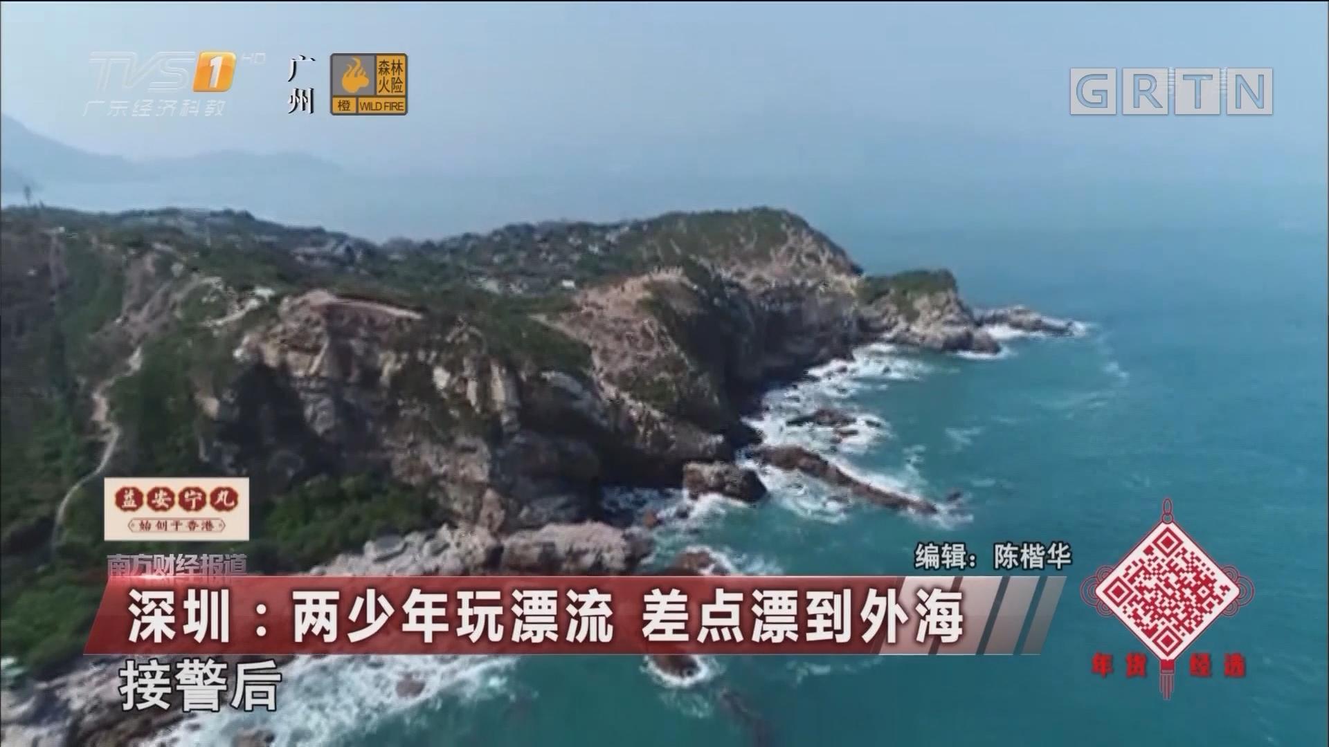 深圳:两少年玩漂流 差点漂到外海