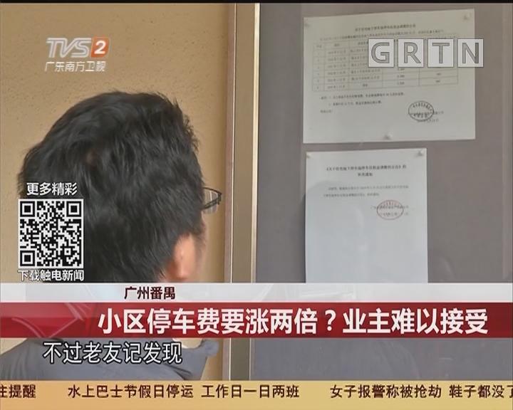 广州番禺:小区停车费要涨两倍?业主难以接受
