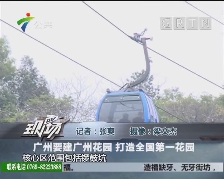 广州要建广州花园 打造全国第一花园