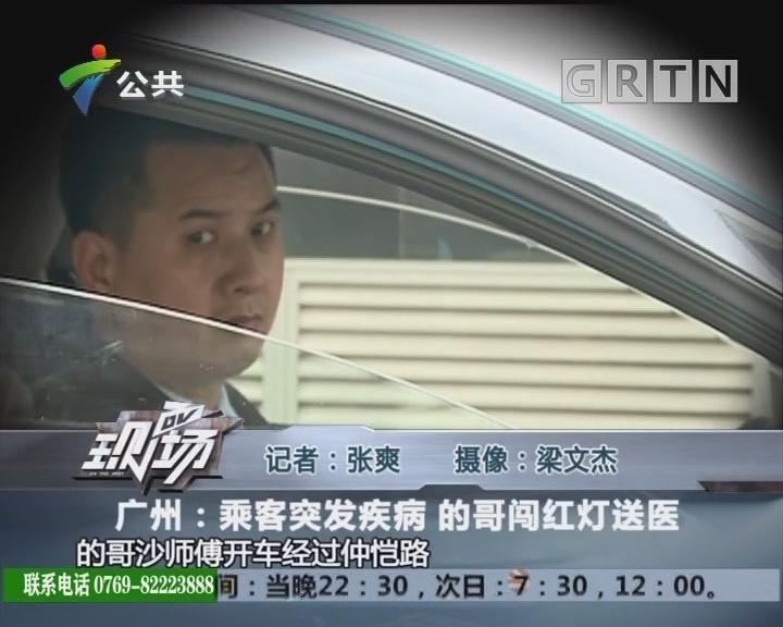 广州:乘客突发疾病 的哥闯红灯送医