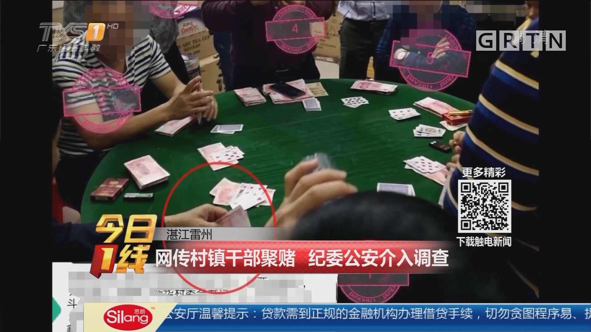 湛江雷州:网传村镇干部聚赌 纪委公安介入调查