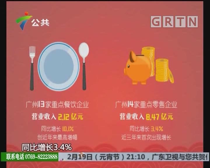 数说广州春节:餐饮业创最高增幅