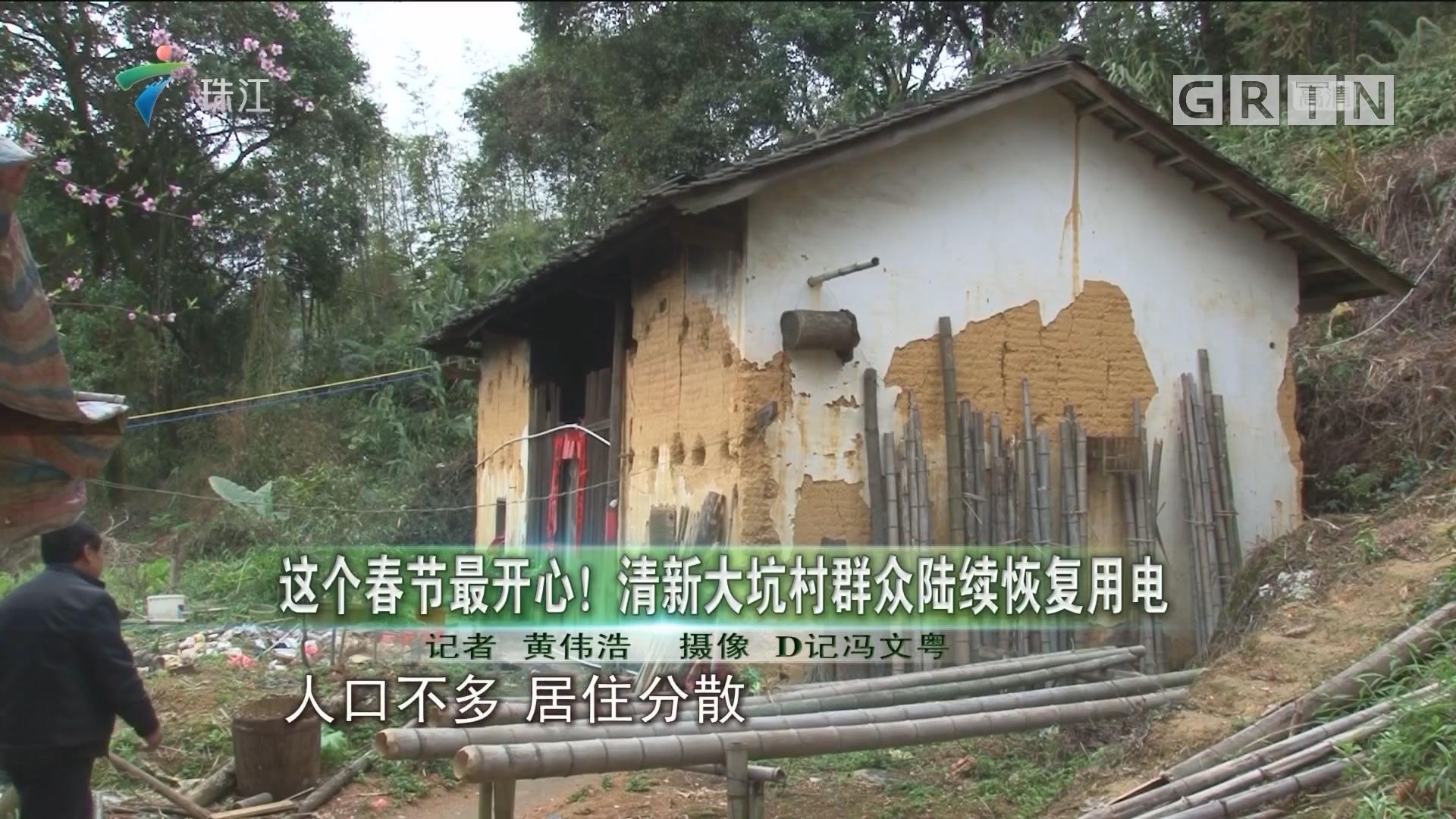 这个春节最开心!清新大坑村群众陆续恢复用电