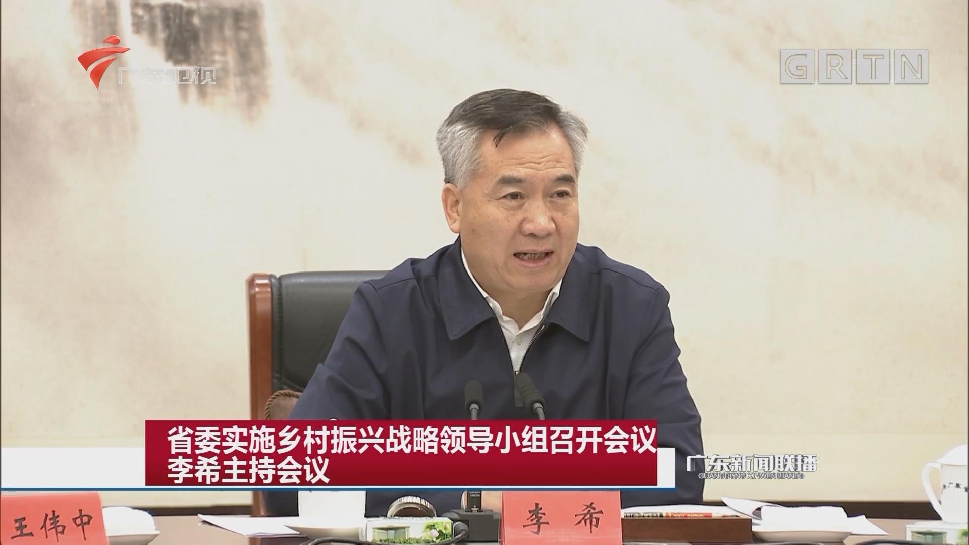 省委实施乡村振兴战略领导小组召开会议 李希主持会议