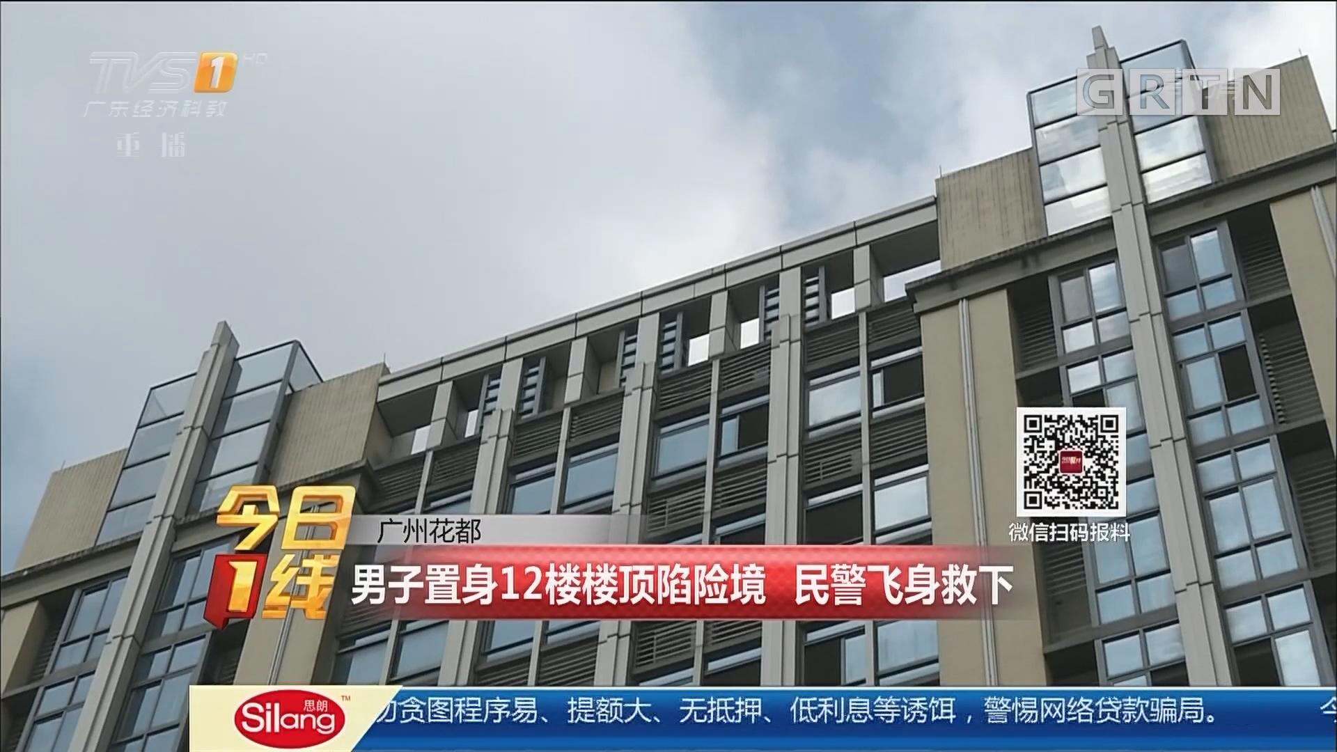 广州花都:男子置身12楼楼顶陷险境 民警飞身救下