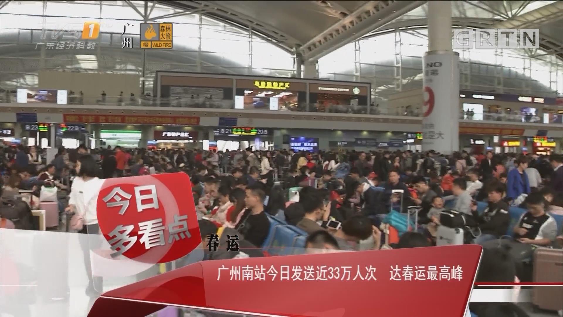 春运:广州南站今日发送近33万人次 达春运最高峰