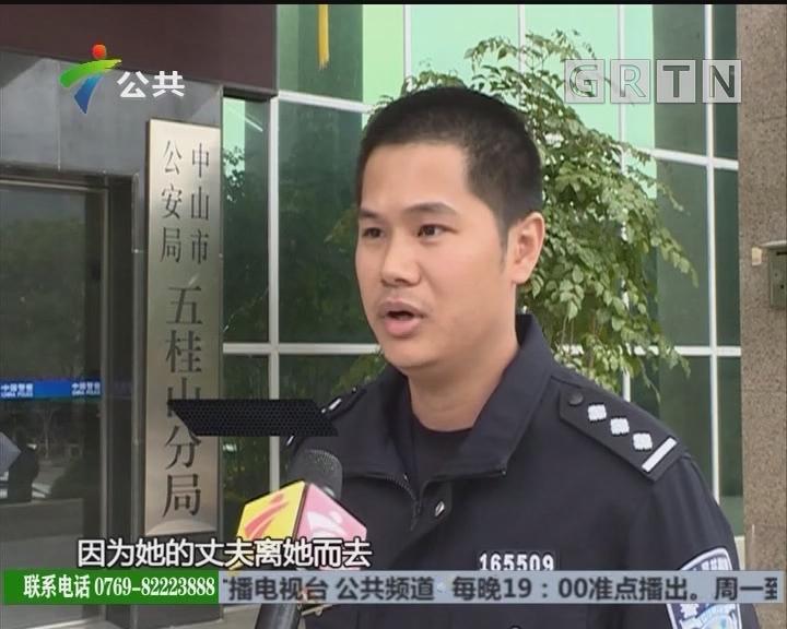 中山:女子久坐水边 公安消防合力救援