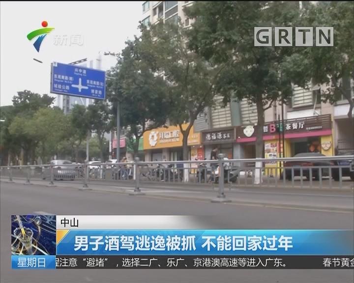 中山:男子酒驾逃逸被抓 不能回家过年