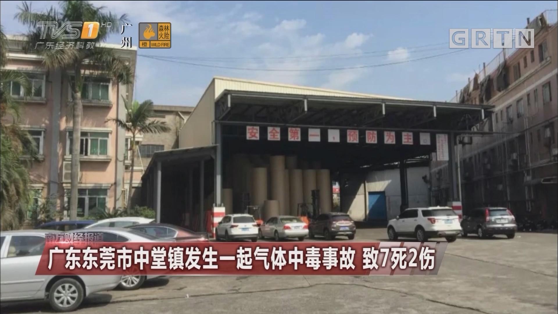 广东东莞市中堂镇发生一起气体中毒事故 致7死2伤