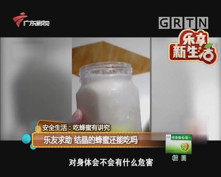 赤峰快3查询17期,乐友求助 结晶的蜂蜜还能吃吗