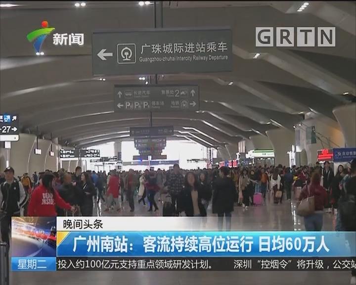 广州南站:客流持续高位运行 日均60万人