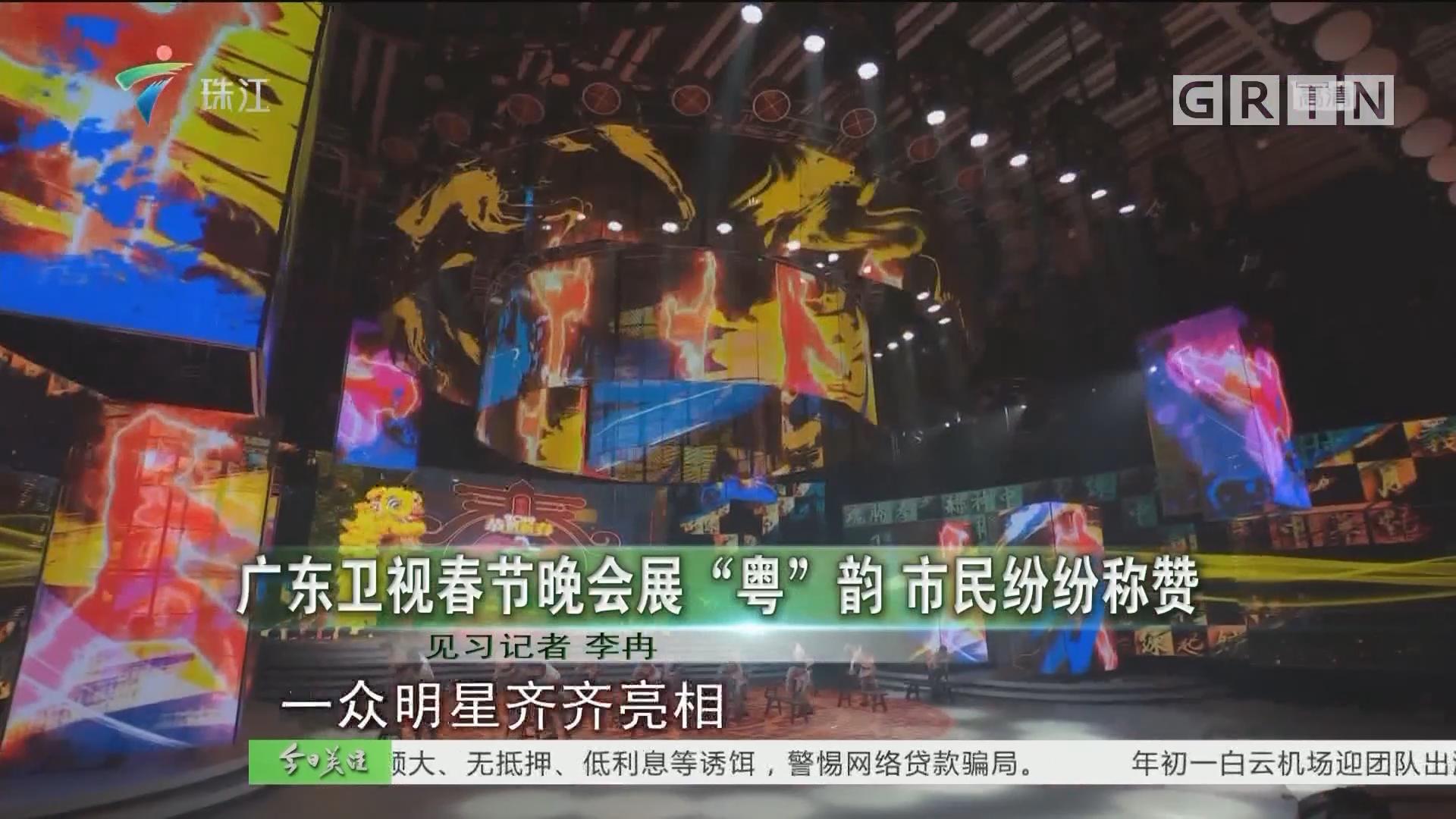 """广东卫视春节晚会展""""粤""""韵 市民纷纷称赞"""