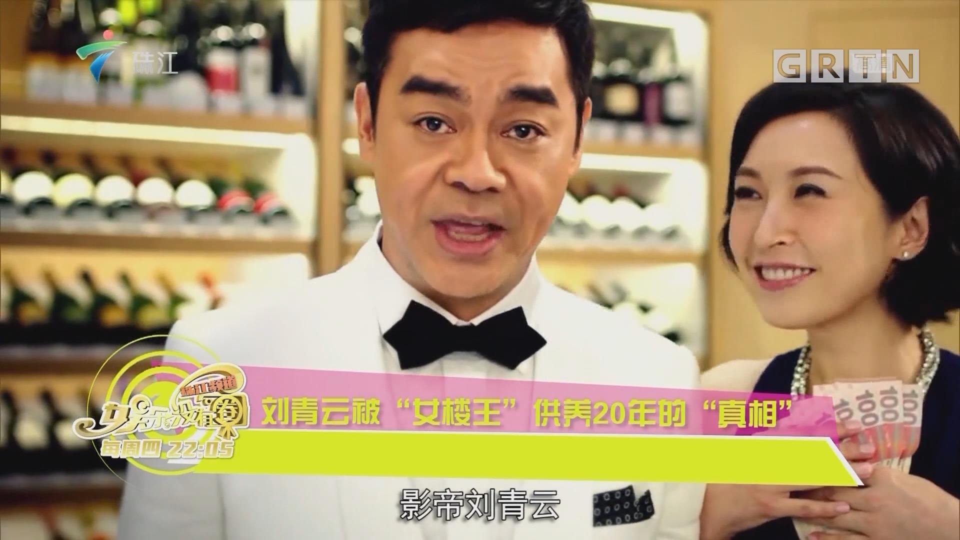"""刘青云被""""女楼王""""供养20年的""""真相"""""""