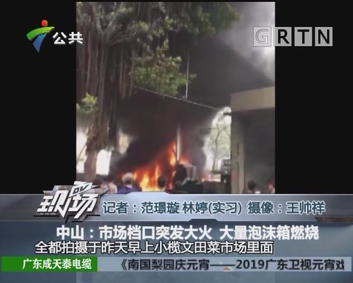 中山:市场档口突发大火 大量泡沫箱燃烧