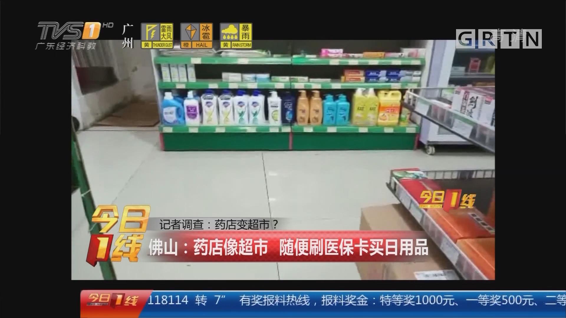 记者调查:药店变超市? 佛山:药店像超市 随便刷医保卡买日用品