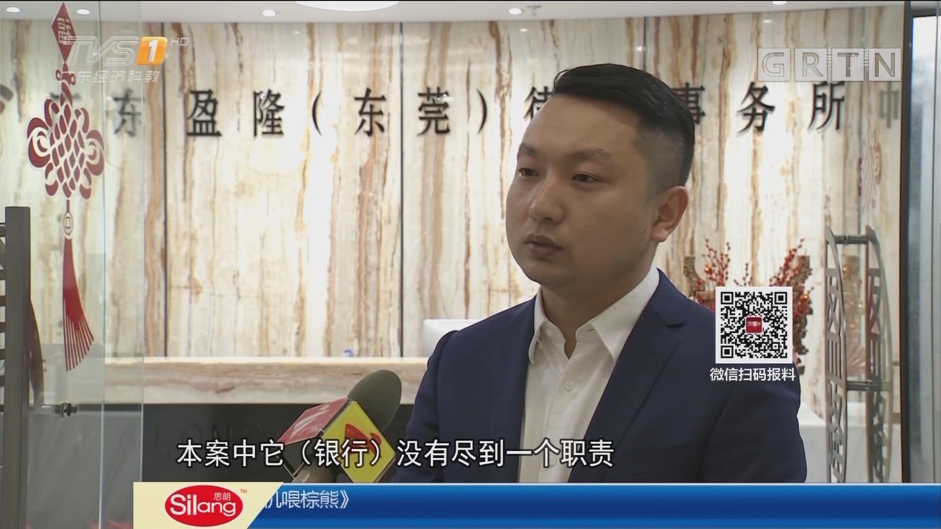 东莞莞城:银行卡就在身边 2万元存款竟被盗刷