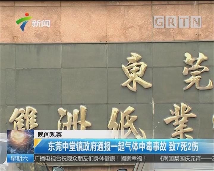 东莞中堂镇政府通报一起气体中毒事故 致7死2伤