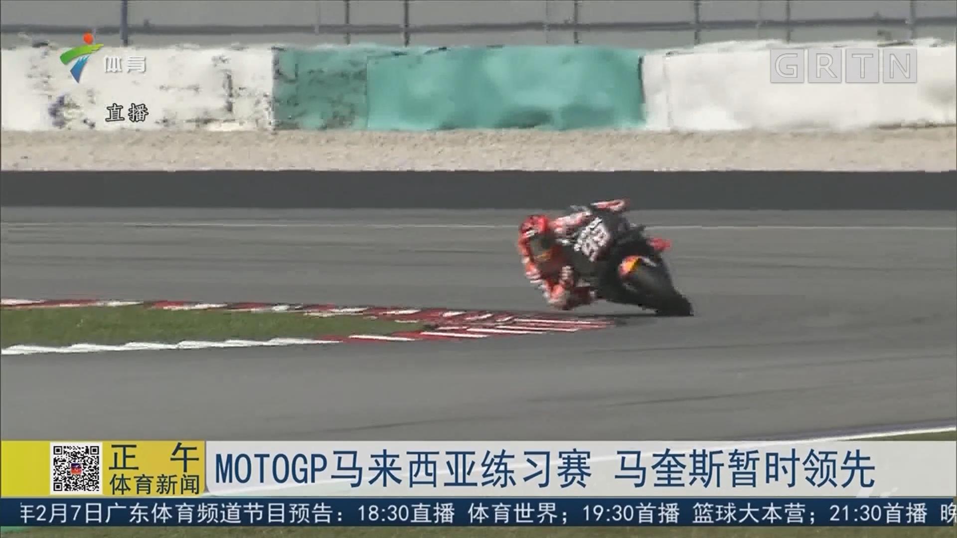 MOTOGP马来西亚练习赛 马奎斯暂时领先