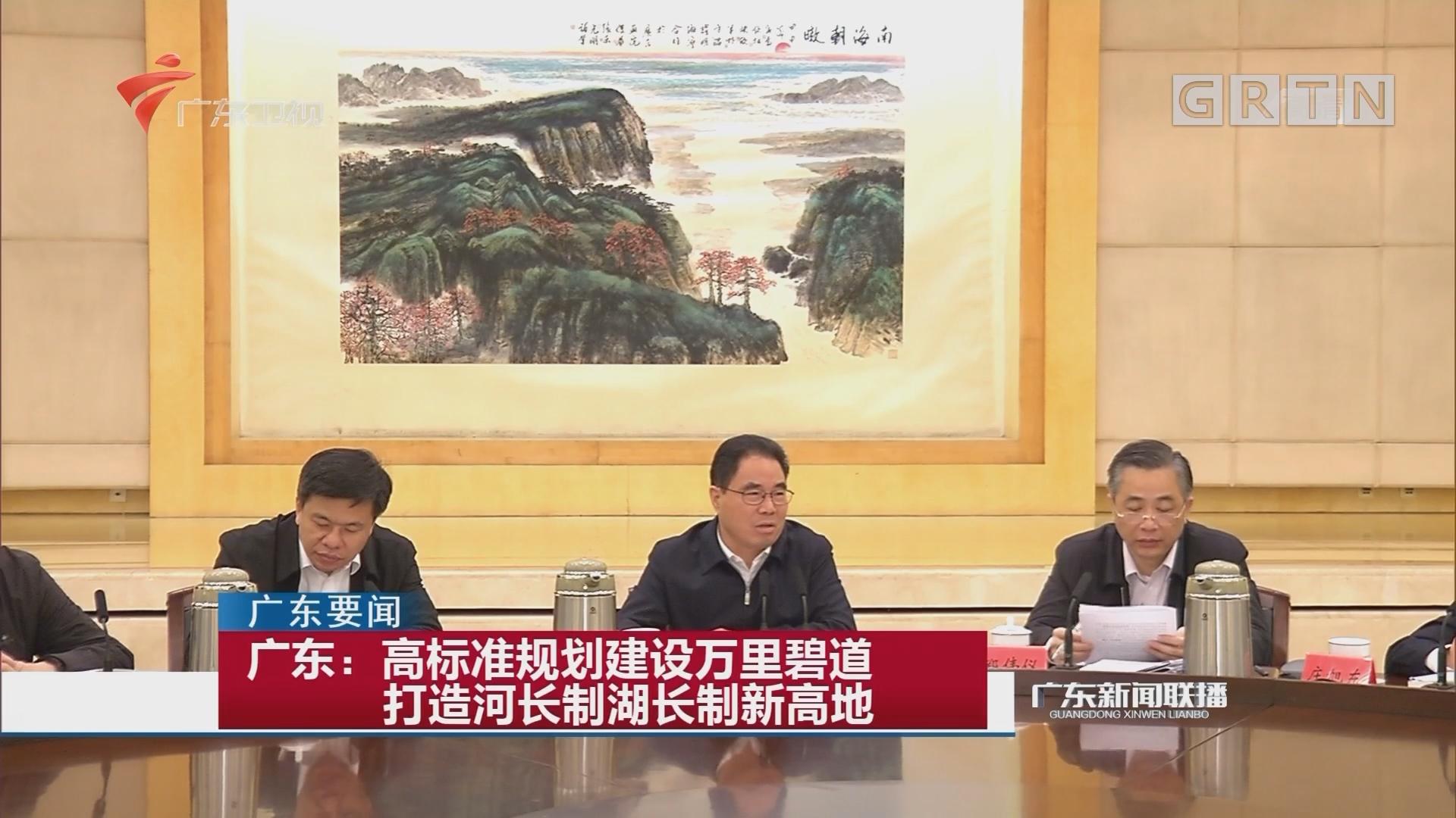 广东:高标准规划建设万里碧道 打造河长制湖长制新高地