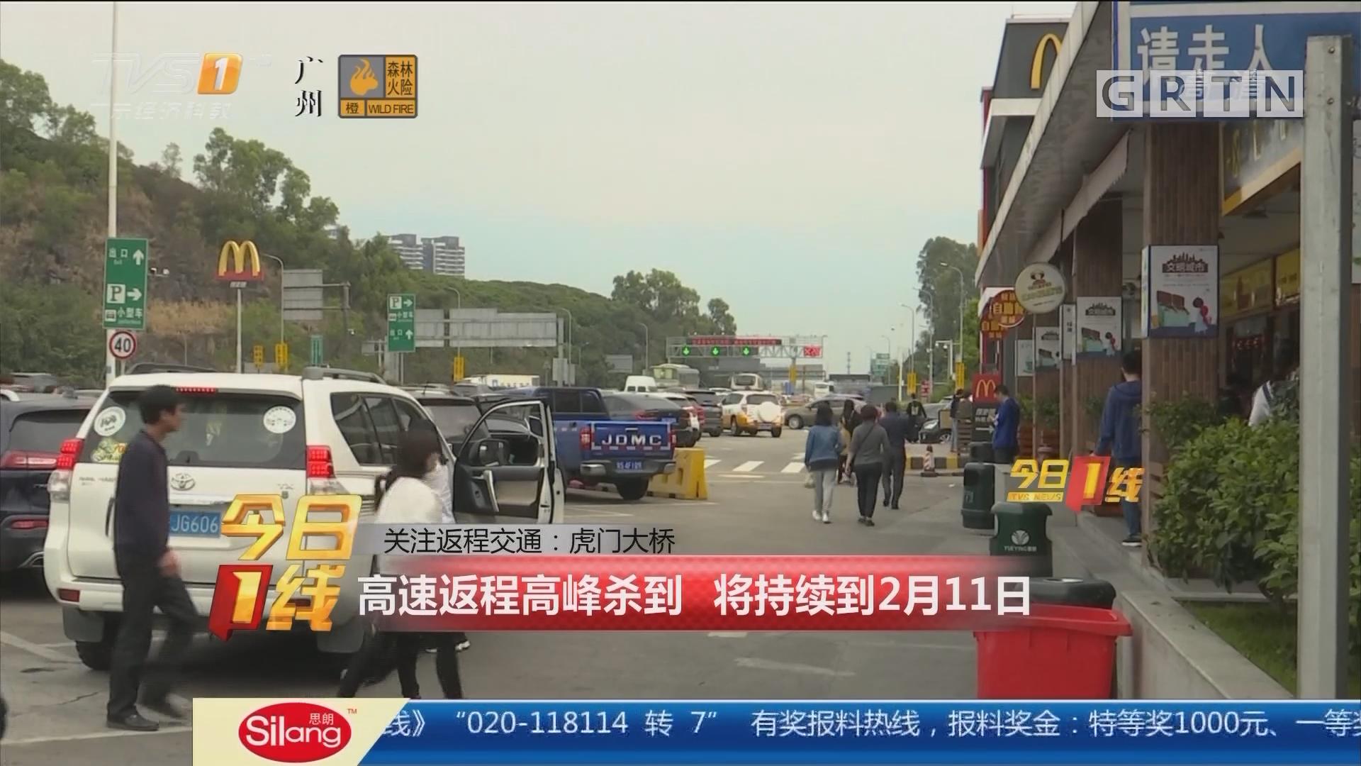 关注返程交通:虎门大桥 高速返程高峰杀到 将持续到2月11日