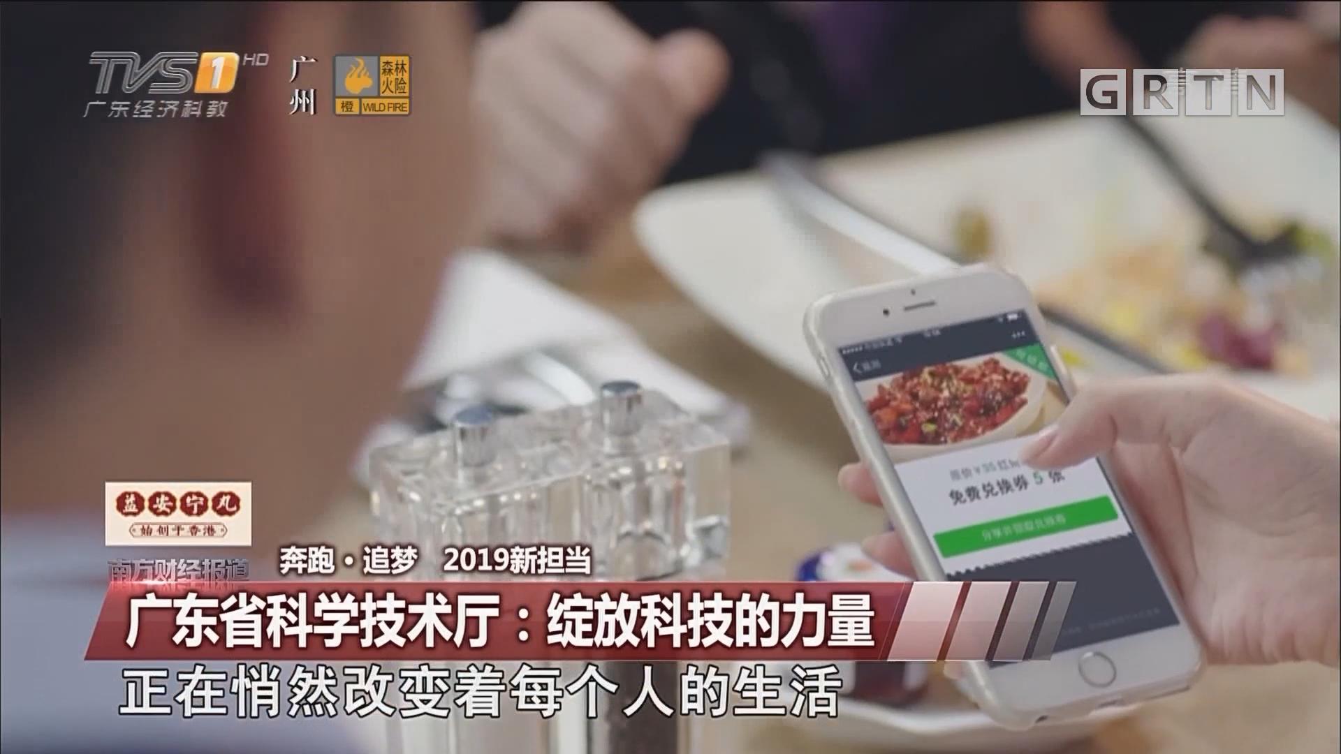广东省科学技术厅:绽放科技的力量
