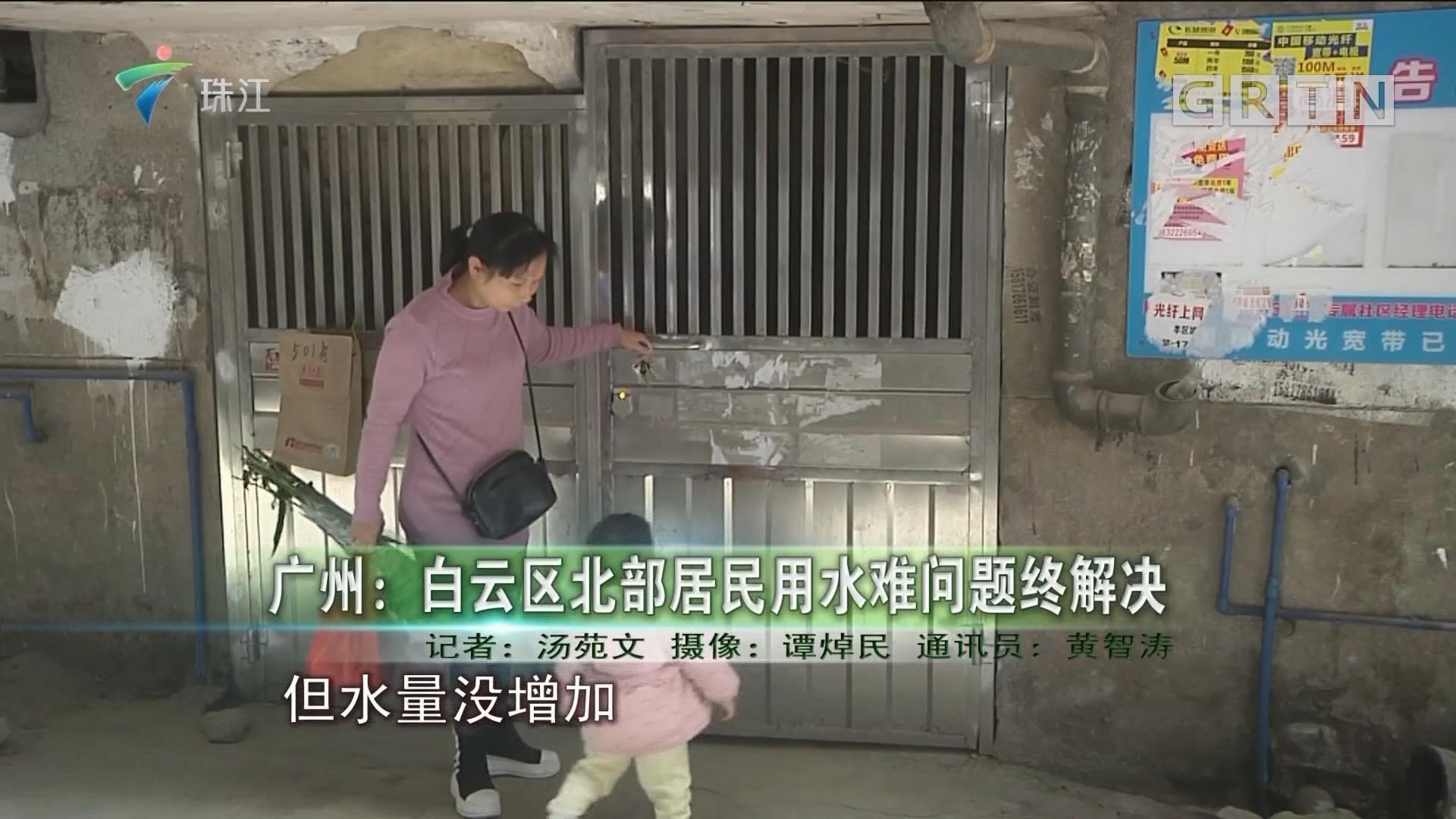 广州:白云区北部居民用水难问题终解决