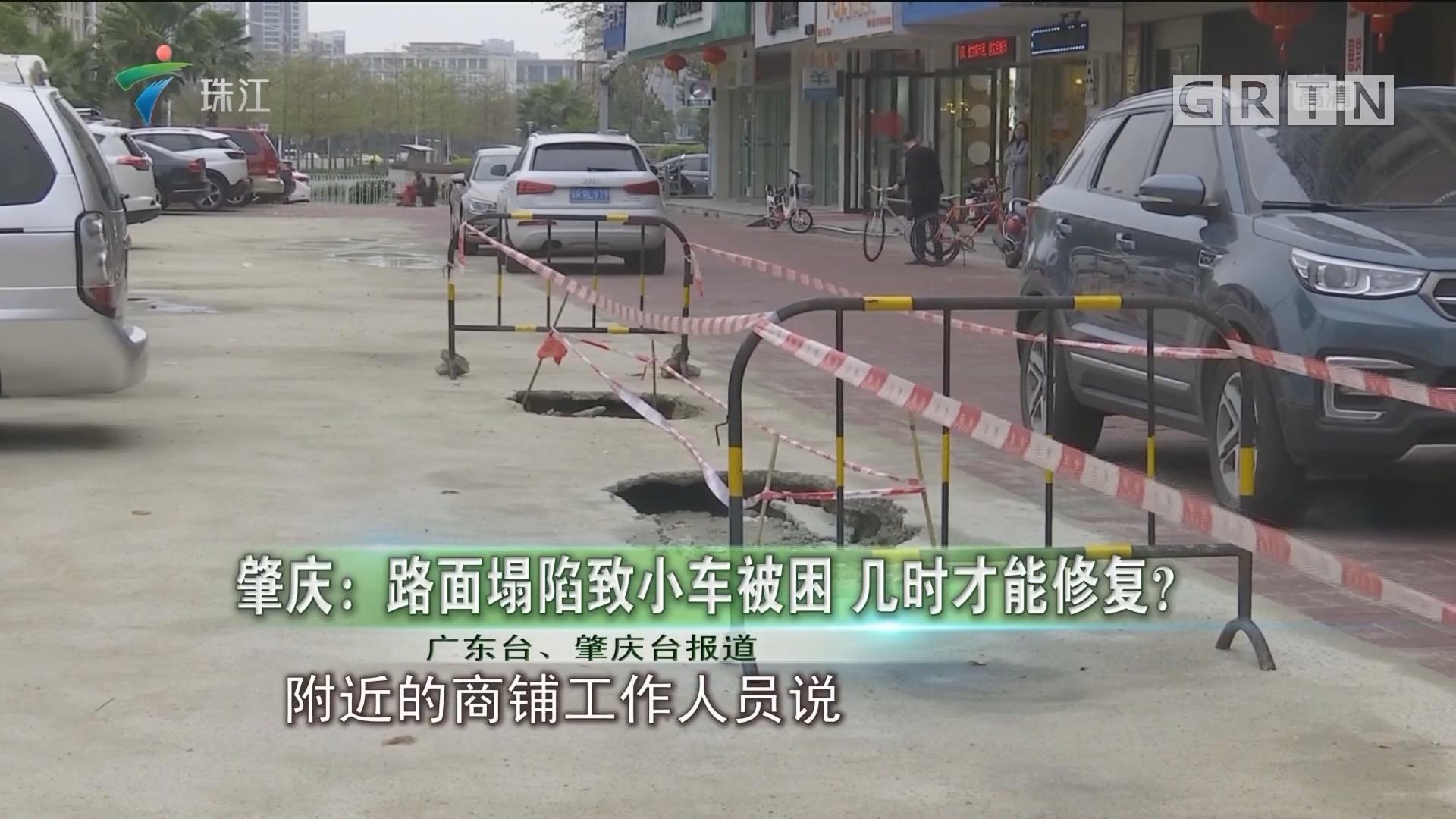 肇庆:路面塌陷致小车被困 几时才能修复?
