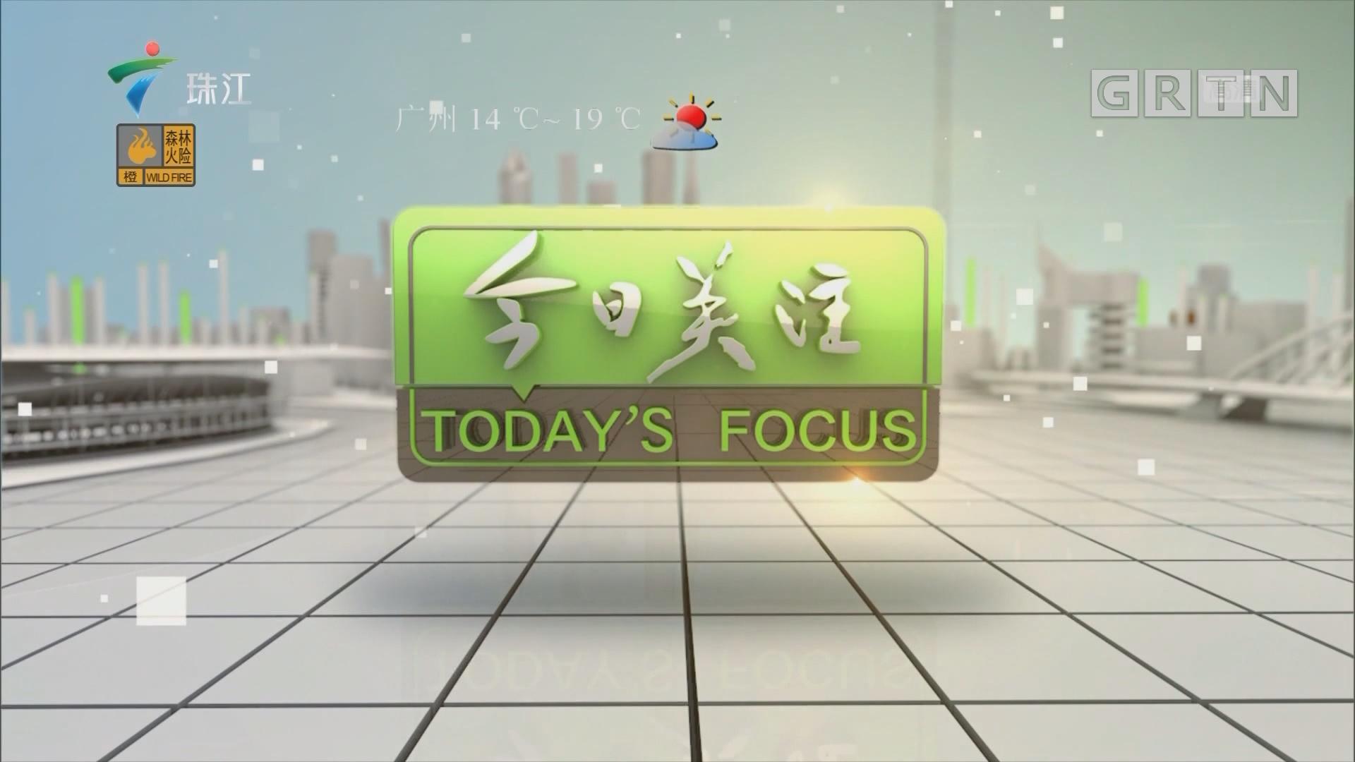 [HD][2019-01-31]今日关注:广东省十三届人大二次会议闭幕