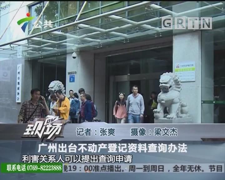 广州出台不动产登记资料查询办法