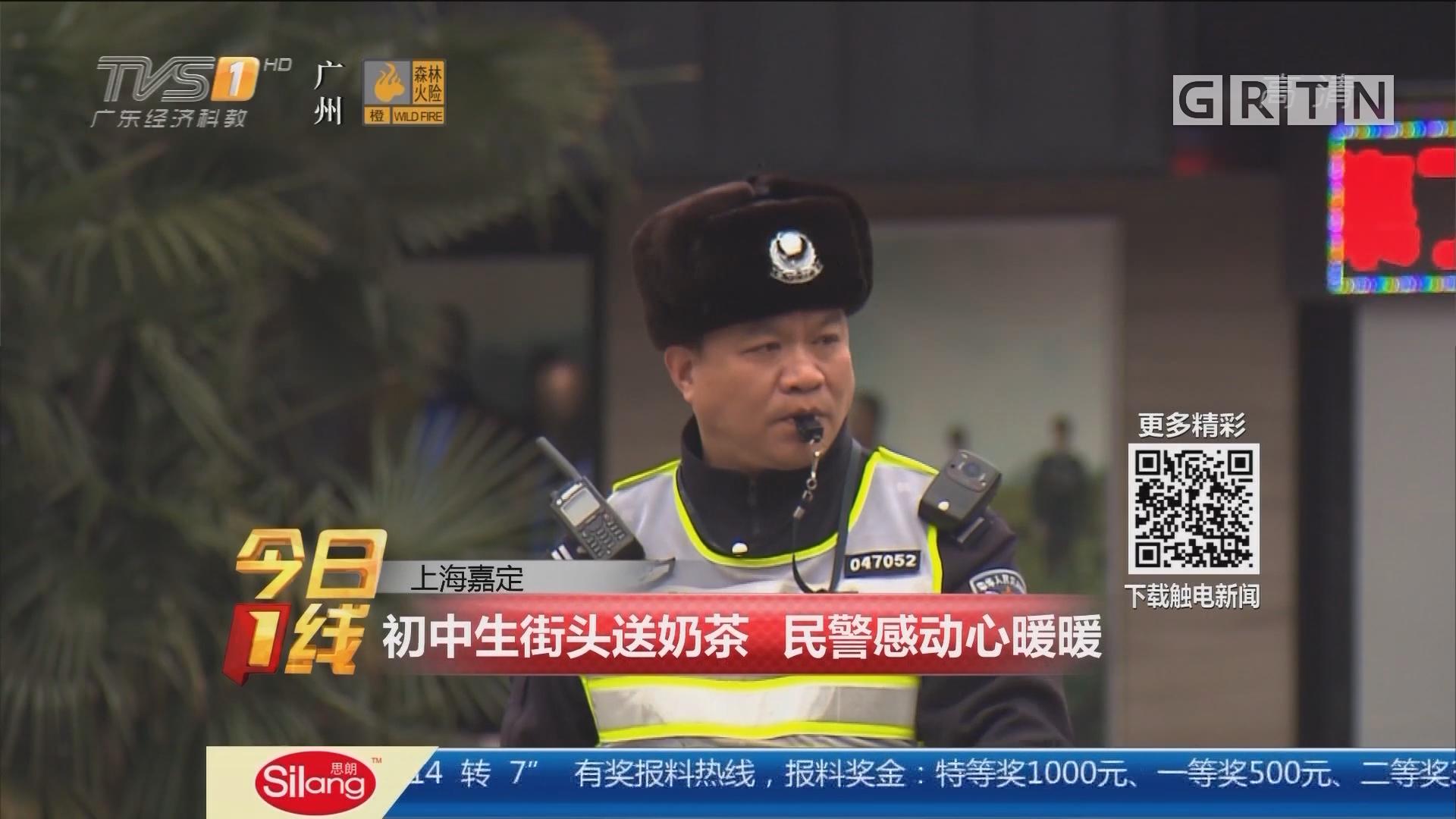 上海嘉定:初中生街头送奶茶 民警感动心暖暖
