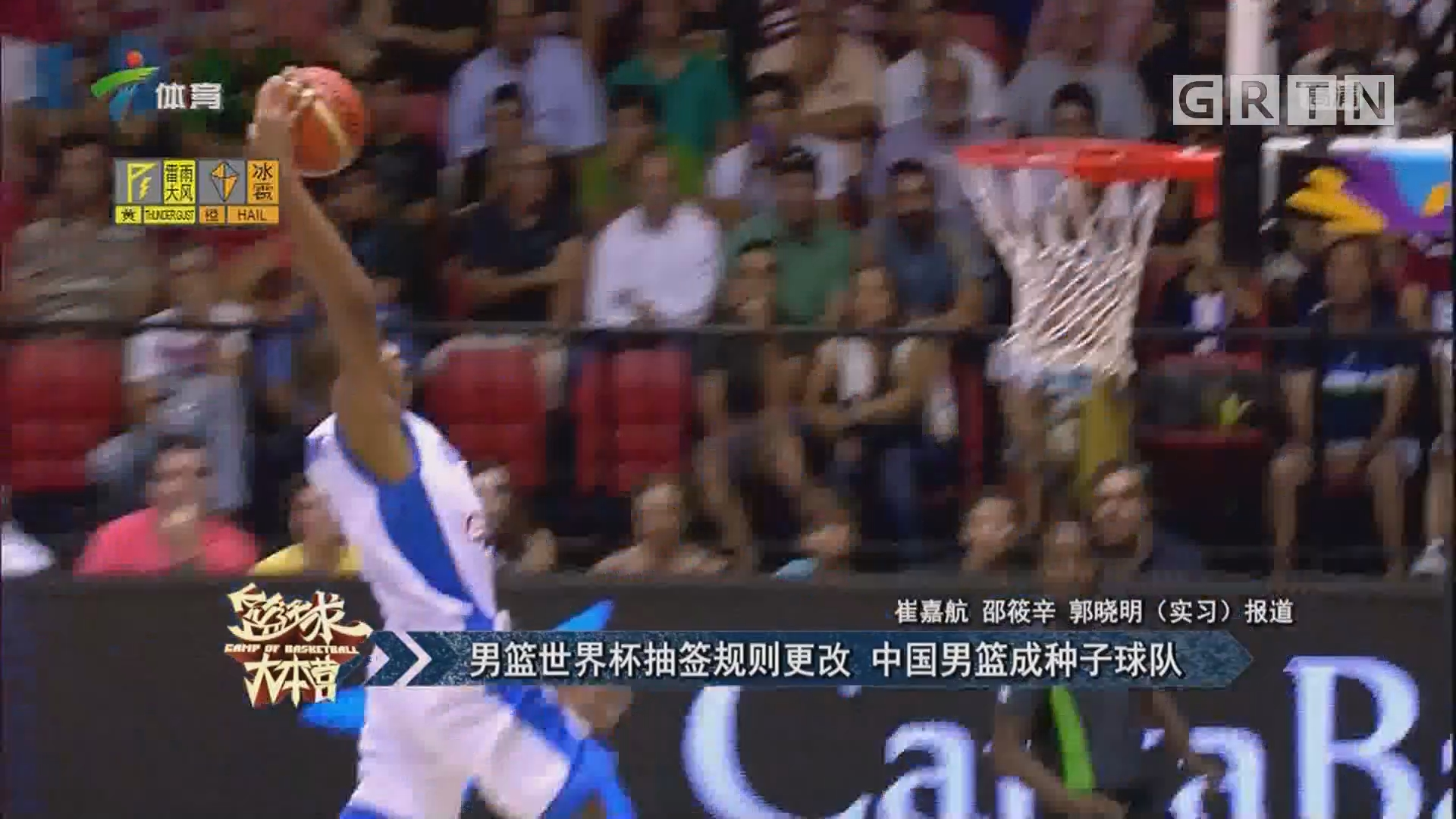 男篮世界杯抽签规则更改 中国男篮成种子球队