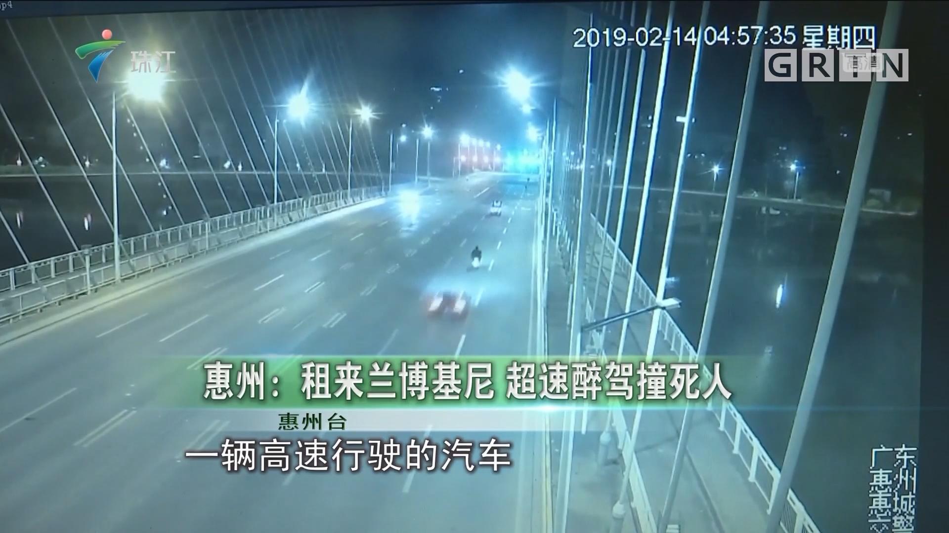 惠州:租来兰博基尼 超速醉驾撞死人