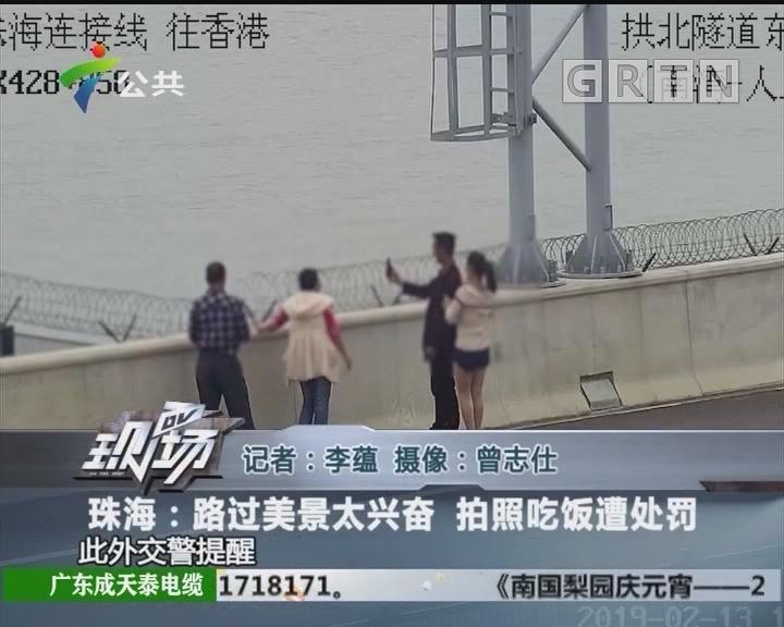 珠海:路过美景太兴奋 拍照吃饭遭处罚