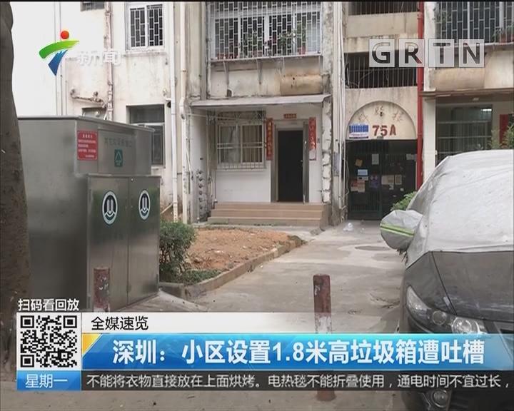 深圳:小区设置1.8米高垃圾箱遭吐槽