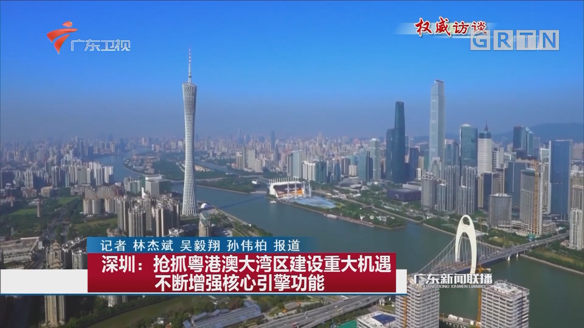 深圳:抢抓粤港澳大湾区建设重大机遇 不断增强核心引擎功能