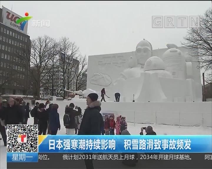 日本强寒潮持续影响 积雪路滑致事故频发