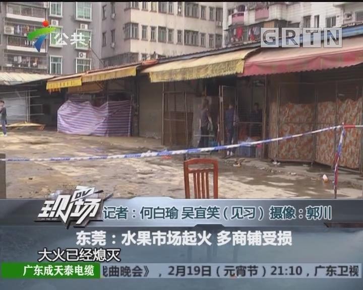 东莞:水果市场起火 多商铺受损
