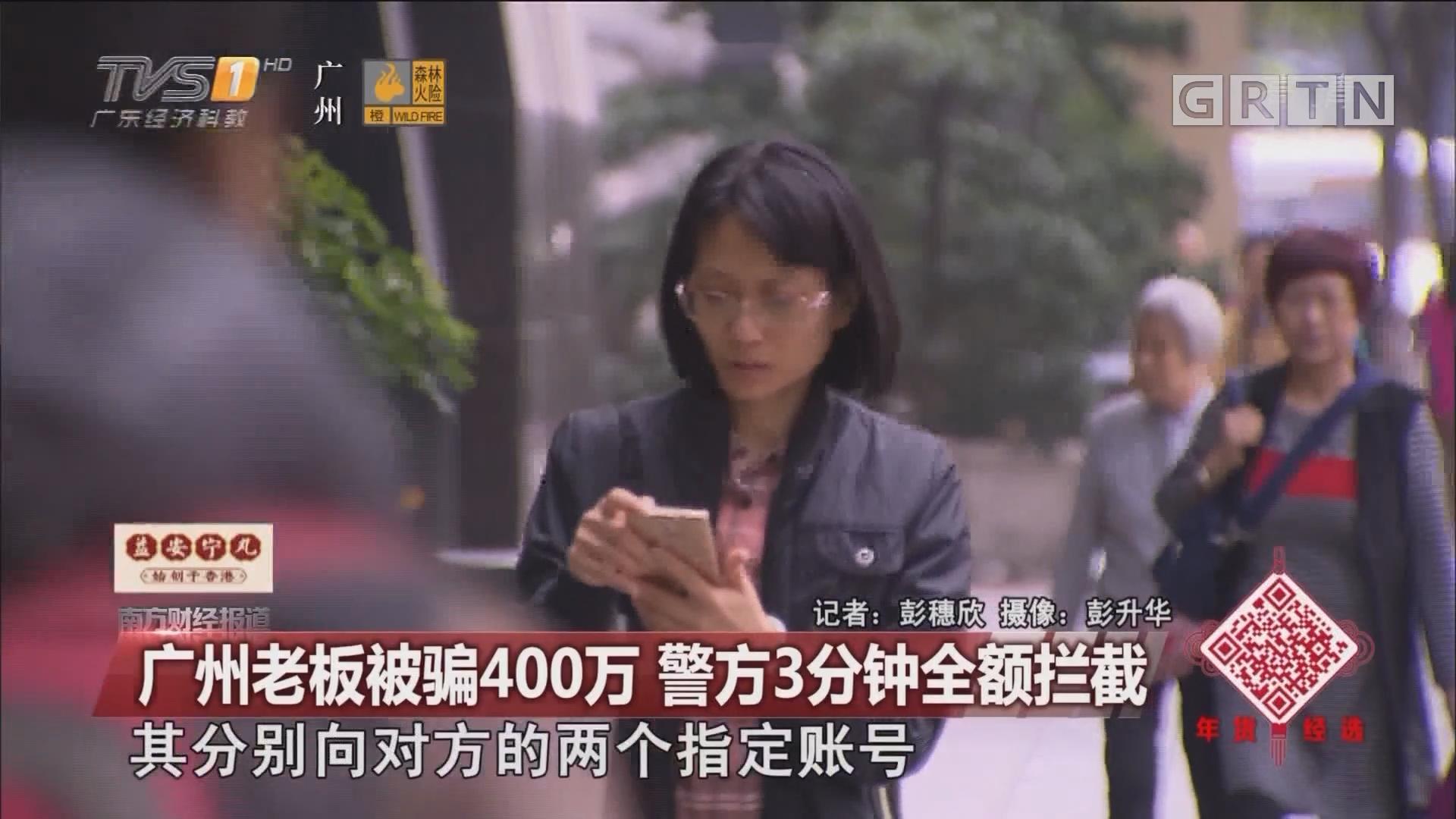 广州老板被骗400万 警方3分钟全额拦截