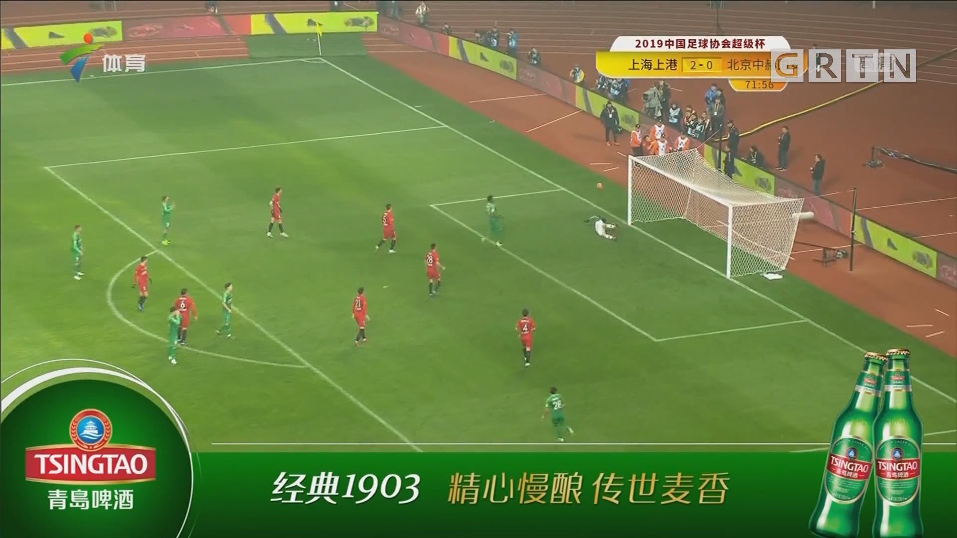 2019中国足球协会超级杯
