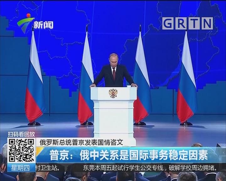 俄罗斯总统普京发表国情咨文 普京:俄中关系是国际事务稳定因素