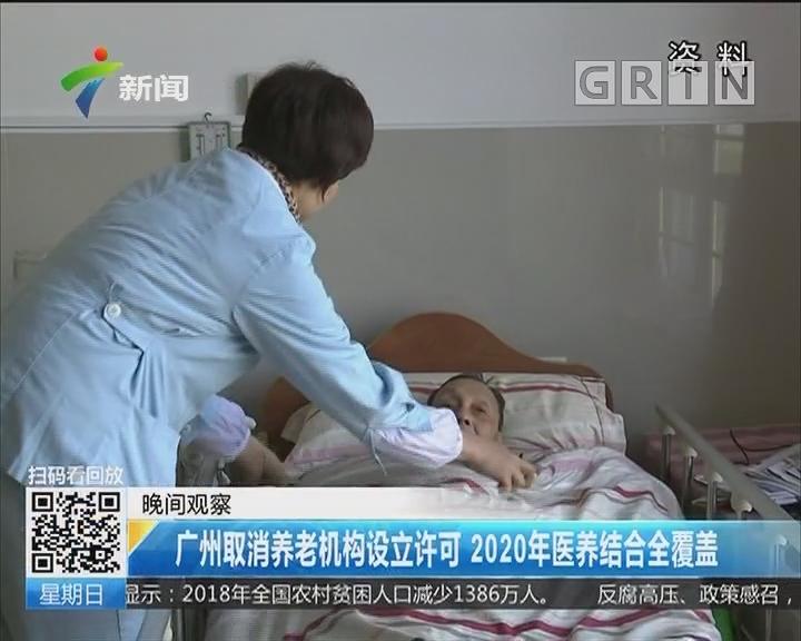 广州取消养老机构设立许可 2020年医养结合全覆盖