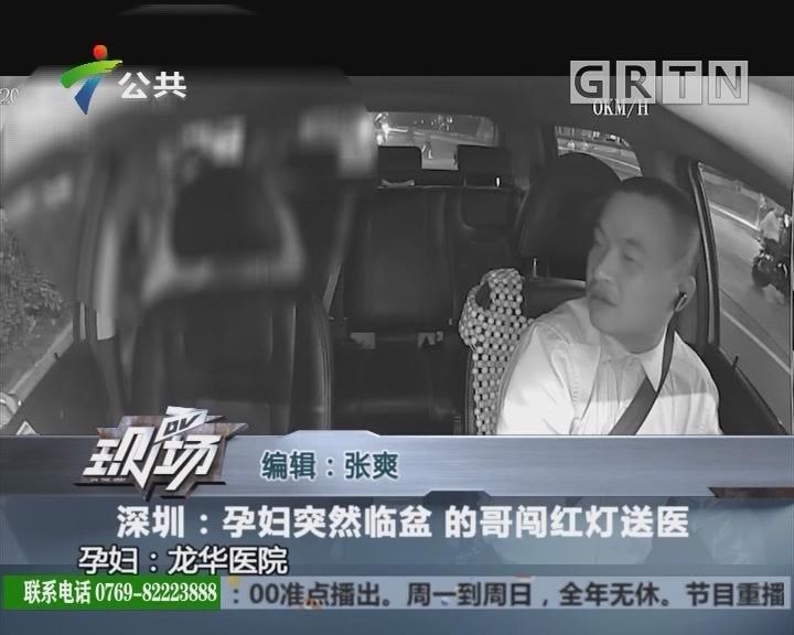 深圳:孕妇突然临盆 的哥闯红灯送医