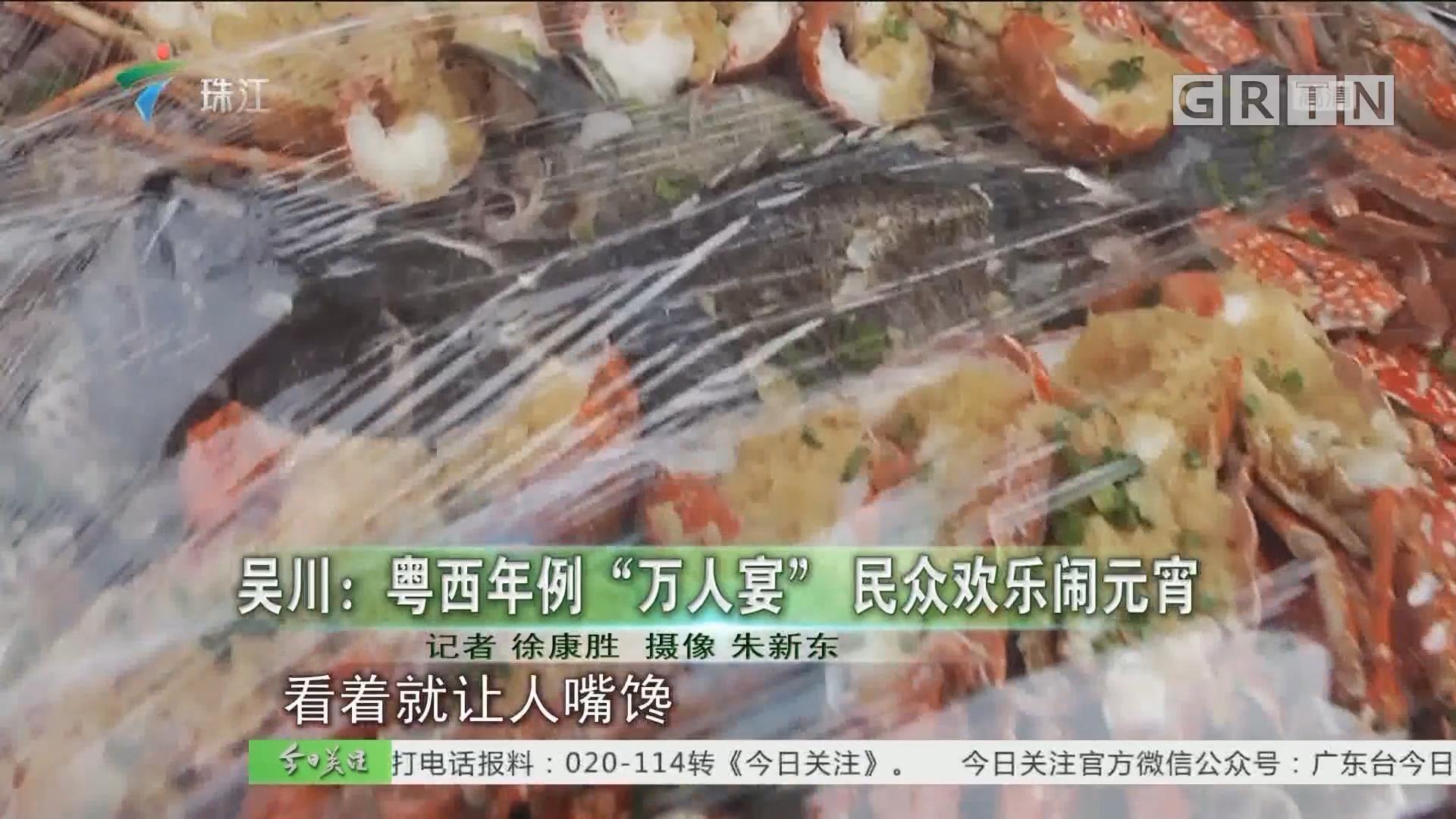 """吴川:粤西年例""""万人宴"""" 民众欢乐闹元宵"""