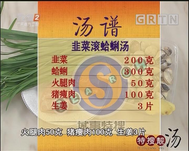 韭菜滚蛤蜊汤